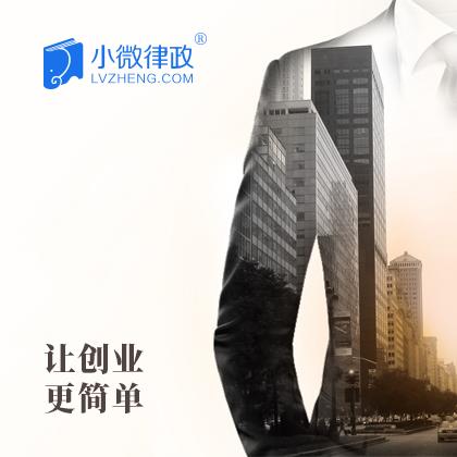 外商投资企业商委备案(默认)129103806209474