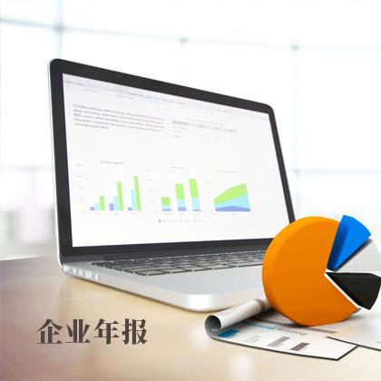企业年报(内资北京赛车)20368019089988532