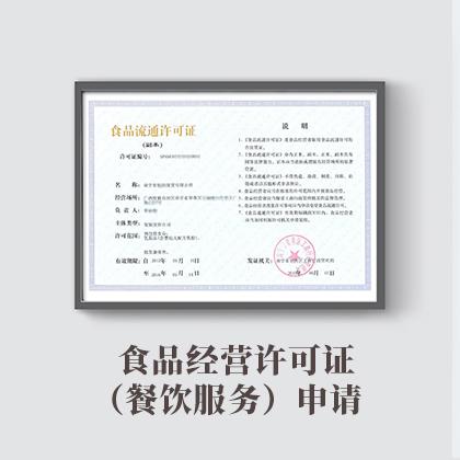 食品经营许可证(餐饮服务)申请(饮品店)98507174014717950