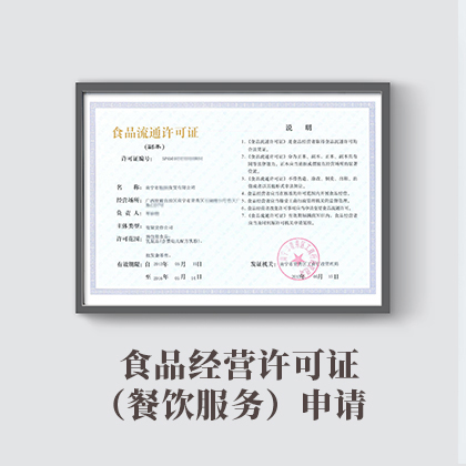 食品经营许可证(餐饮服务)申请(饮品店)90501867810600140