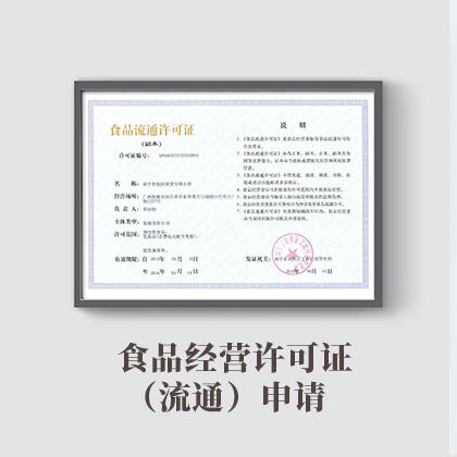 食品经营许可证(流通)申请(预包装食品,零售)13768837678089984