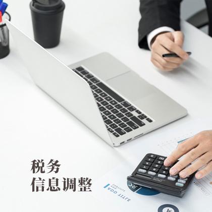 税务信息调整(默认)60235528260611160