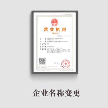 企业名称变更(内资北京赛车)82742438223350190
