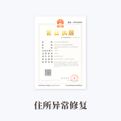 住所异常修复(内资北京赛车)30357102470945452