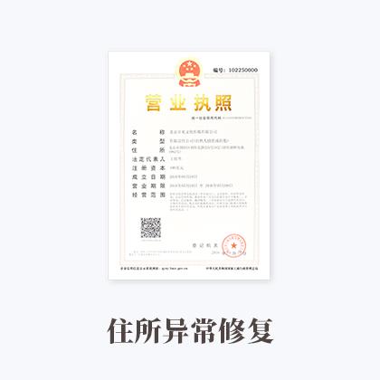 住所异常修复(内资北京赛车)98606959613815820