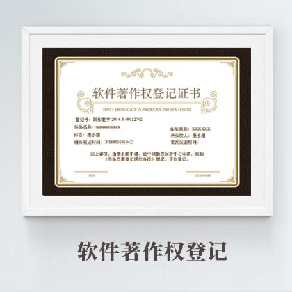 软件著作权登记(31-35个工作日)41671427795001816