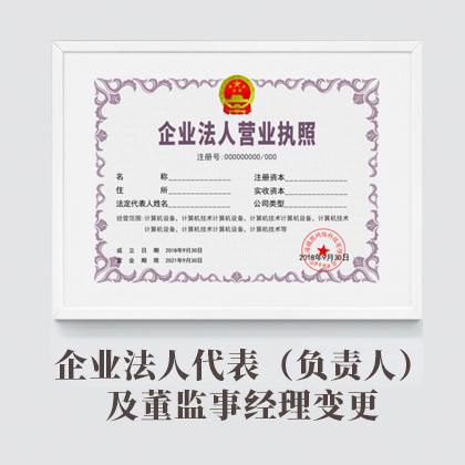 企业法人代表(负责人)及董监事经理变更(内资有限公司)29937007778457160