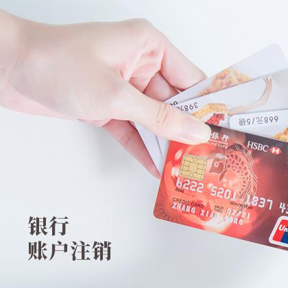 银行账户注销(默认)71981262195618980