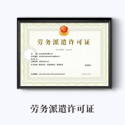 劳务派遣许可证申请(默认)85428513128901020