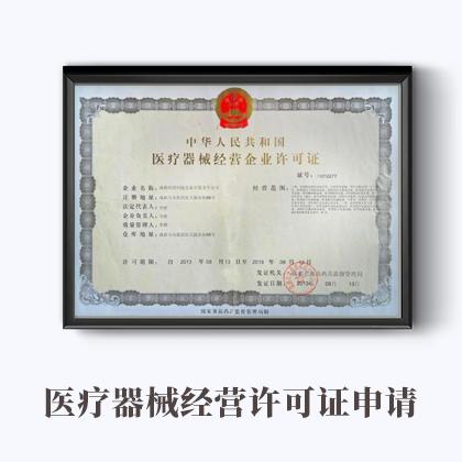 医疗器械经营许可证申请(默认)94584055014380720