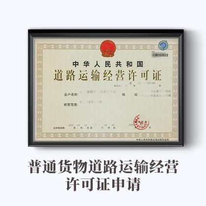 普通货物道路运输经营许可证申请(增车)56342853800545624