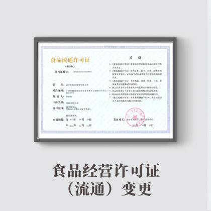 食品经营许可证(流通)变更(预包装食品,零售)8108470357506459