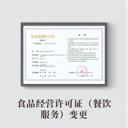 食品经营许可证(餐饮服务)变更(饮品店)68838303739127784