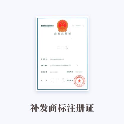 补发商标注册证(默认)46138051655491340