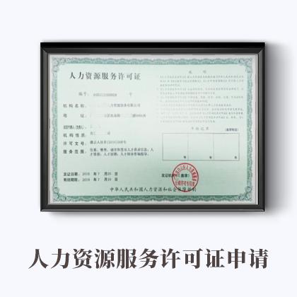 人力资源服务许可证申请(默认)68549200116626060