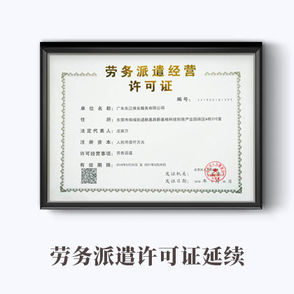 劳务派遣许可证延续(默认)98435698139421330