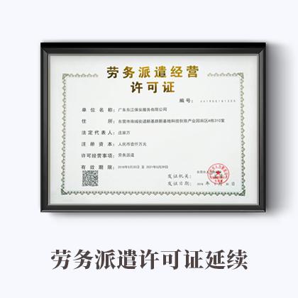 劳务派遣许可证延续(默认)41573672117518056