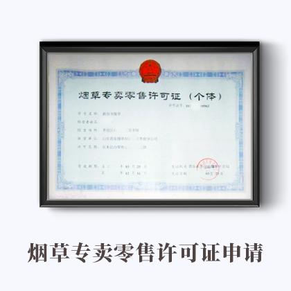 烟草专卖零售许可证申请(默认)80377110398589390