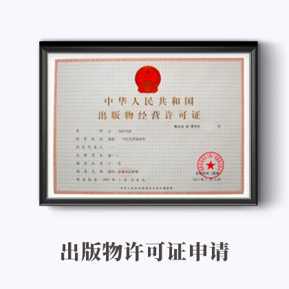 出版物许可证申请(零售)69449501135927070