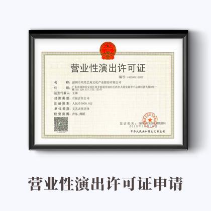 营业性演出许可证申请(默认)55859143793789736