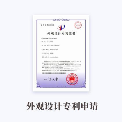 外观设计专利申请(多个申请人,减免,包含制图)54333702284596350