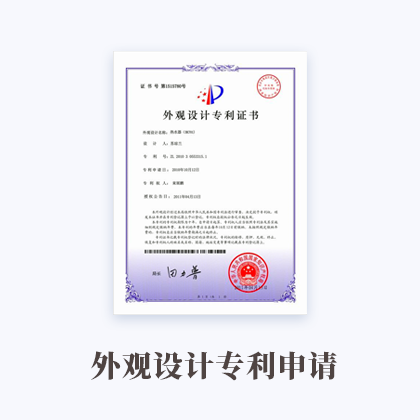外观设计专利申请(多个申请人,减免,包含制图)90443425589736590