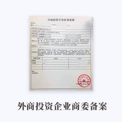 外商投资企业商委备案(默认)77515070909550670