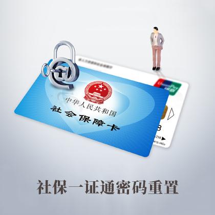 社保一证通密码重置(默认)56150955580208820