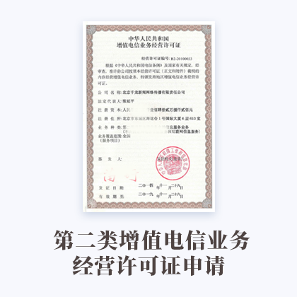 第二类增值电信业务经营许可证申请(国内呼叫中心业务)82020540053423470