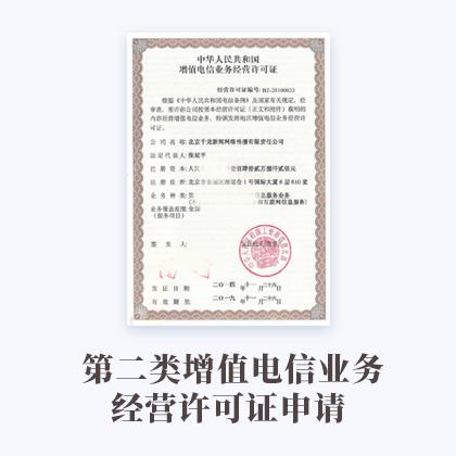 第二类增值电信业务经营许可证申请(国内呼叫中心业务)2192514396837697