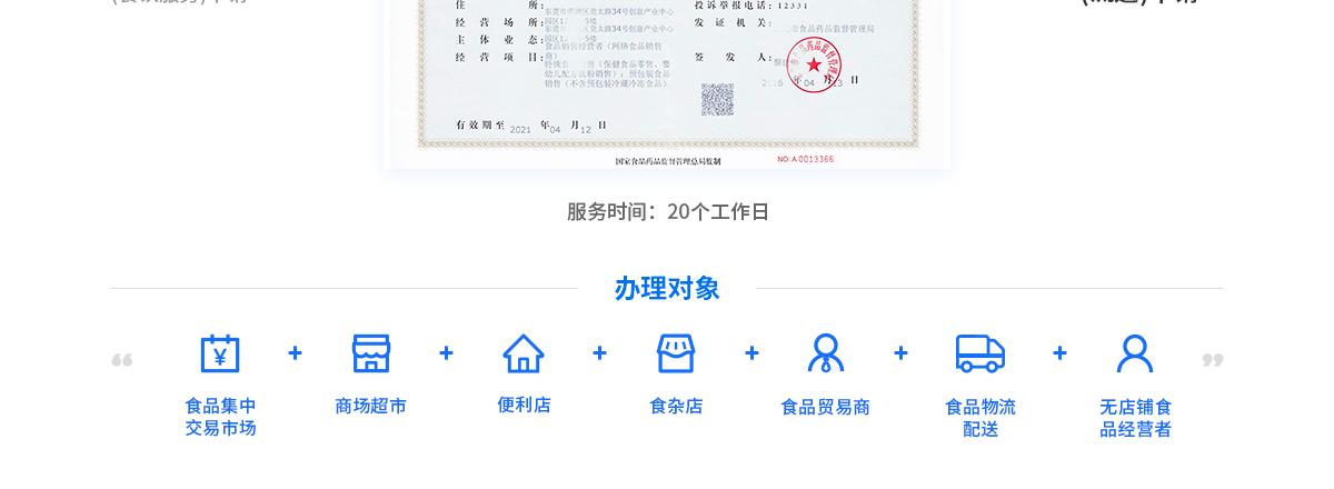 食品经营许可证(流通)申请(预包装食品,零售)98794166073037780
