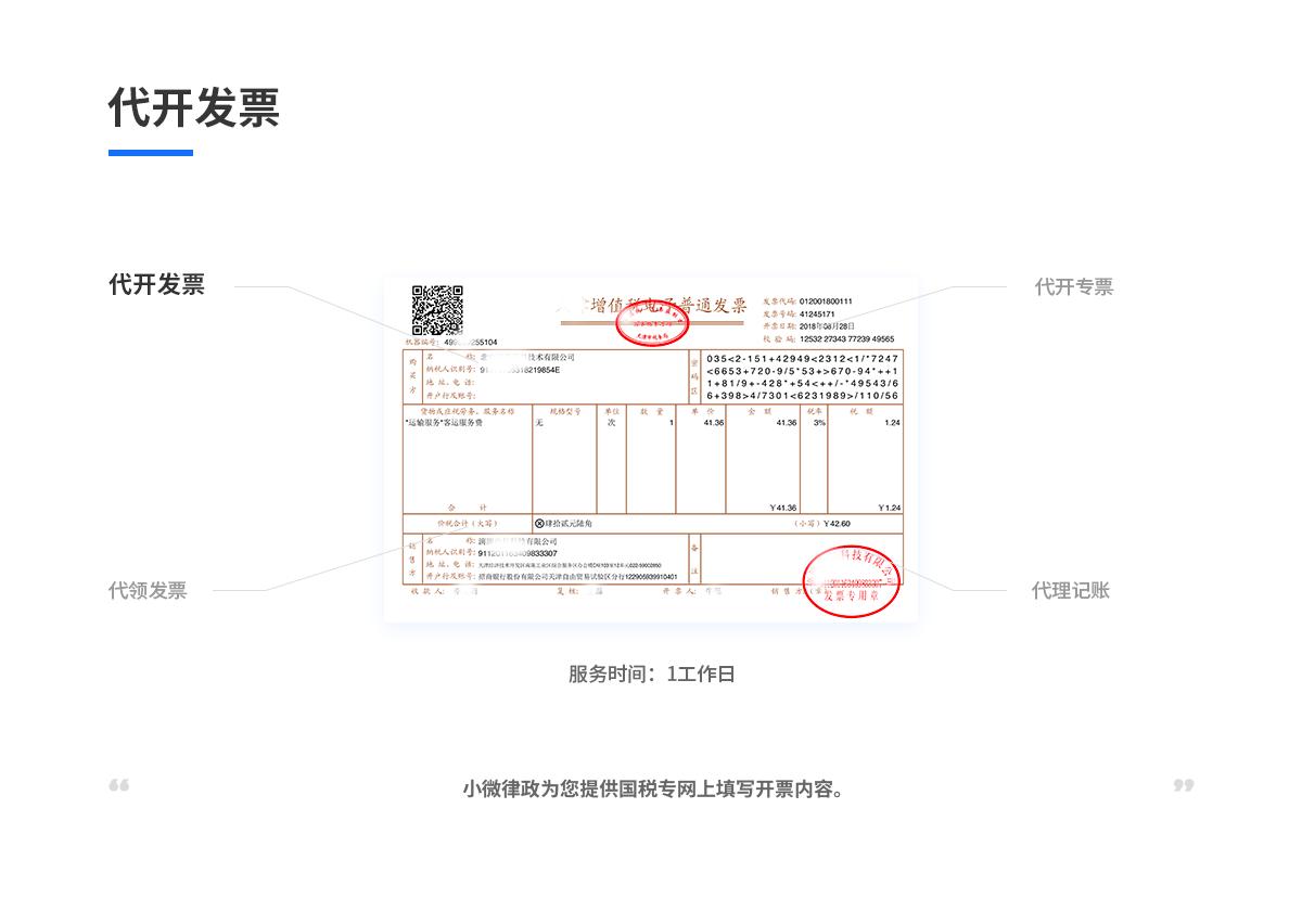 代开发票(网上填表)(默认)82026678503814270