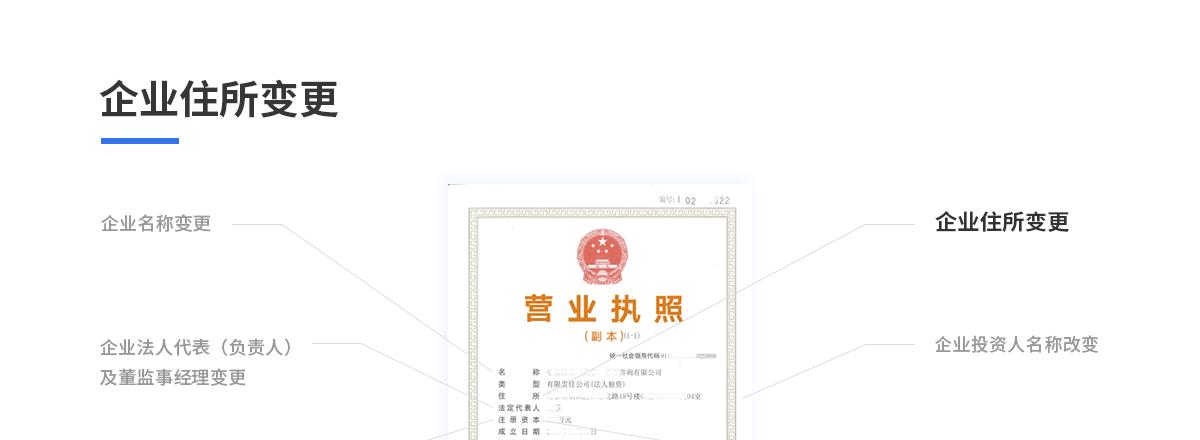 企业住所变更(内资北京赛车,跨区变更)9738599774814972