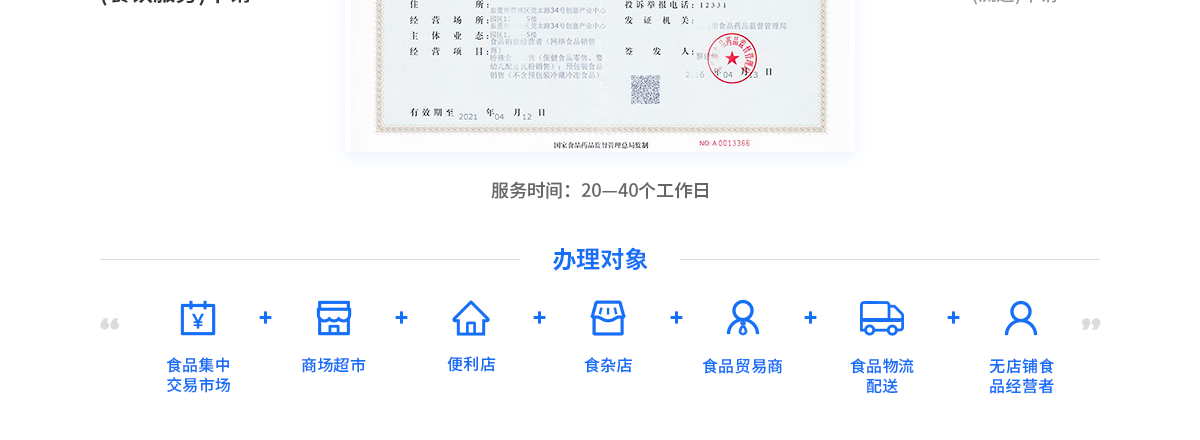 食品经营许可证(餐饮服务)申请(饮品店)42658440934297624