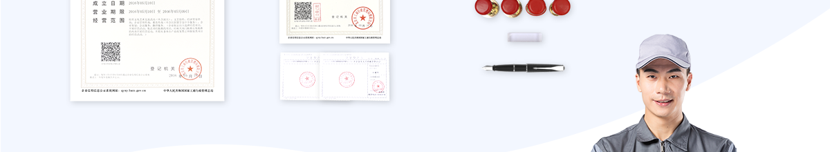 证照补办、换发、增加证照(内资有限公司)33712958896601470