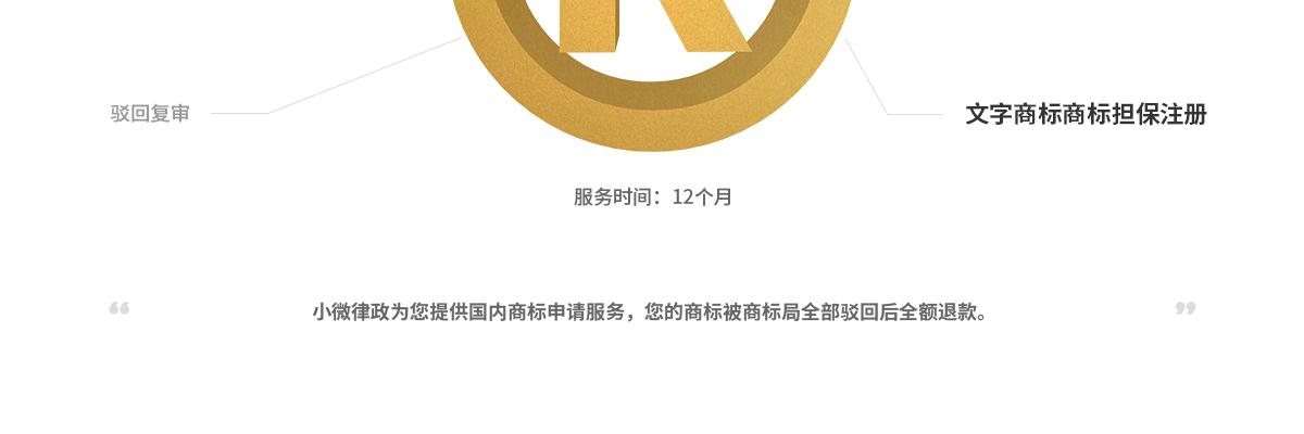 文字商标商标担保注册(默认)30496073568030524